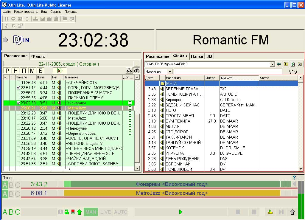 Софт Для Радиовещания